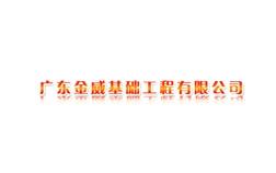广东金威基础工程有限公司