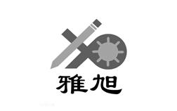 广州市雅旭装饰设计有限公司