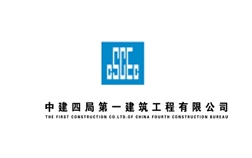 中建四局第一建筑工程有限公司