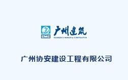 广州协安建设工程有限公司