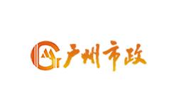 广州市市政集团有限公司