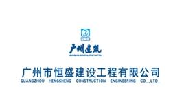 广州市恒盛建设工程有限公司