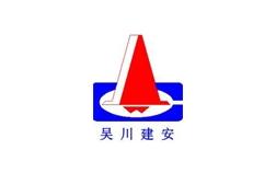 广东吴川建筑安装工程有限公司