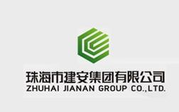 珠海市建安集团有限公司