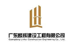 广东麟辉建设工程有限公司