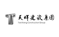 天祥建设集团股份有限公司