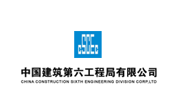 中国建筑第六工程局有限公司