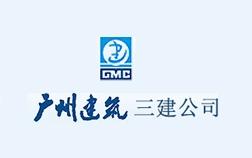 广州市第三建筑工程有限公司