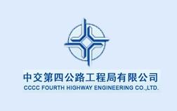 中交第四公路工程局有限公司