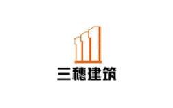 广东三穗建筑工程有限公司