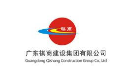 广东祺商建设集团有限公司