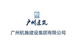 广州市机施集团有限公司