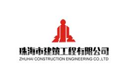 珠海市建筑工程有限公司