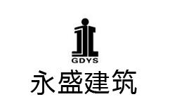 广东永盛建筑工程有限公司