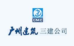 广州第三建筑工程有限公司