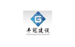 深圳市丰冠建设工程有限公司