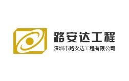 深圳市路安达工程有限公司