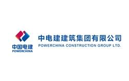 中电建建筑集团有限公司