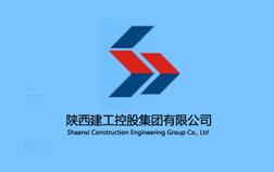 陕西建工集团有限公司