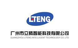 广州市立腾智能科技有限公司