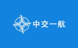 中交第一航局工程有限公司