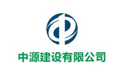 深圳中源建设有限公司