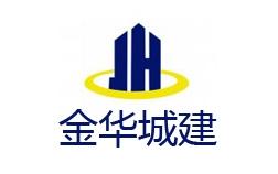 广东金华城建设工程有限公司