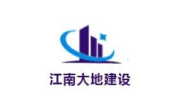 江南大地建设有限公司