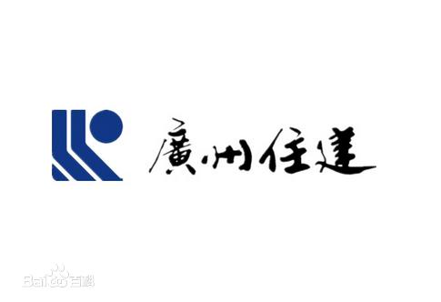 广州市住宅建设发展有限公司