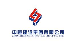中恒建设集团有限公司