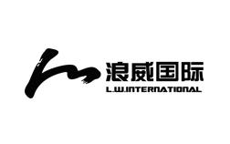 深圳市浪威国际建设集团有限公司
