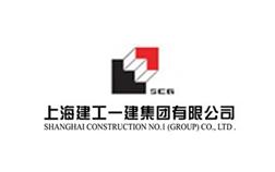 上海建工一建集团有限公司