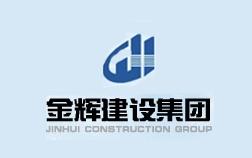广州金辉建设集团有限公司