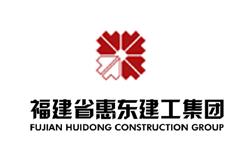 福建省惠东建筑工程有限公司