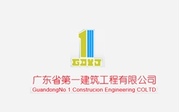 广东省第一建建筑工程有限公司