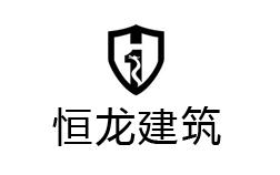 广州恒龙建筑工程有限公司