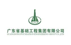 广东省基础工程集团有限公司