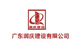 广东润庆建设有限公司